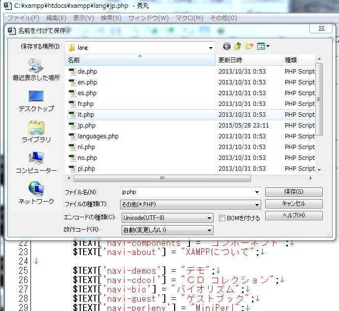 UTF-8で保存