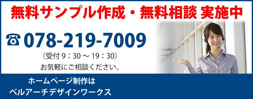 電話:078-219-7009